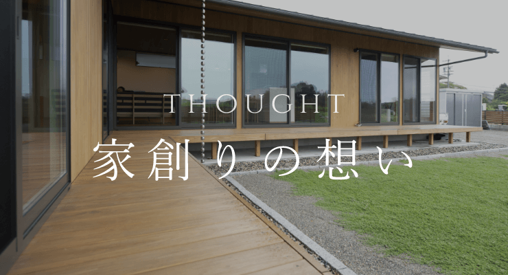 thought 家創りの想い